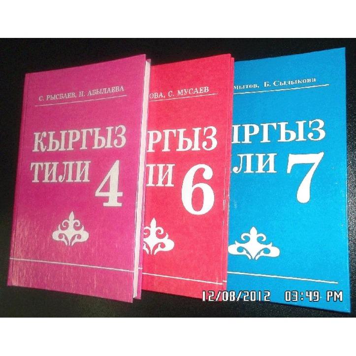 Гдз По Кыргызскому Языку 6 Класс Алымова Мусаев Скачать Торрент