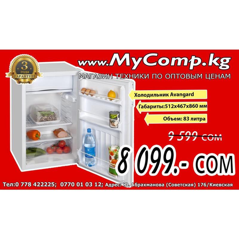Холодильники в Бишкеке по лучшим ценам Купить